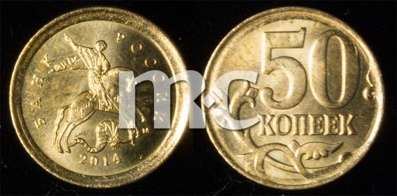 50 копеек 2014 г. Шт. Б по АС