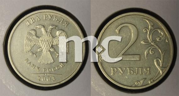 2 руб. 2003 СПМД