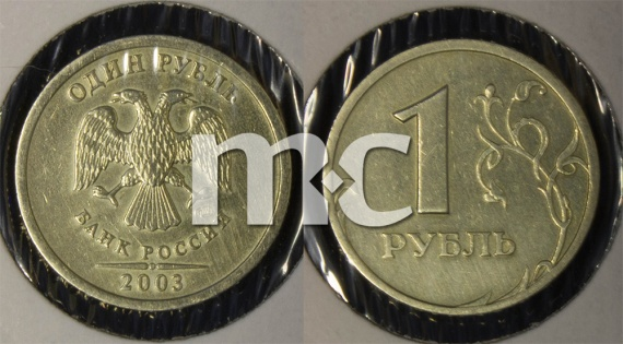 1 руб. 2003 г. СПМД