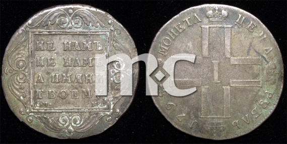 1 Рубль 1798 г. СМ МБ