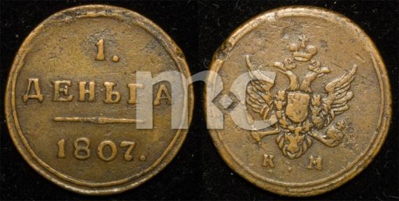 1 Деньга 1807 г. КМ