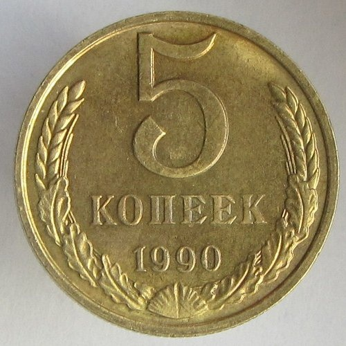 Сколько стоит 5 копеек 1990 профессиональная чистка монет