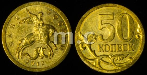 50 коп. 2012 г. СП ID# RU331