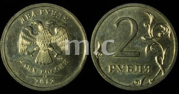 2 руб. 2012 г. СПМД ID# RU329