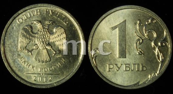 1 руб. 2012 г. СПМД ID# RU330