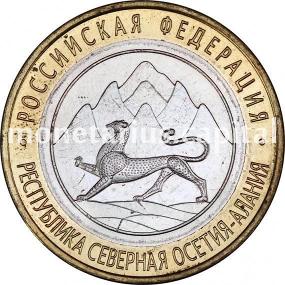 Республика Северная Осетия - Алания (реверс) №3