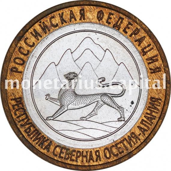 Республика Северная Осетия - Алания (реверс) №5