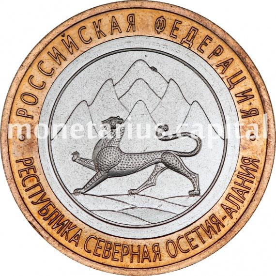 Республика Северная Осетия - Алания (реверс) №4