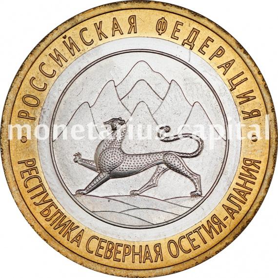 Республика Северная Осетия - Алания (реверс) №1