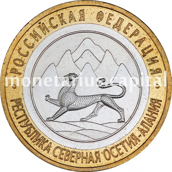 Республика Северная Осетия - Алания (реверс) №2