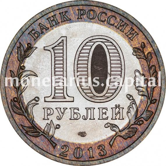 Республика Дагестан (аверс) №2