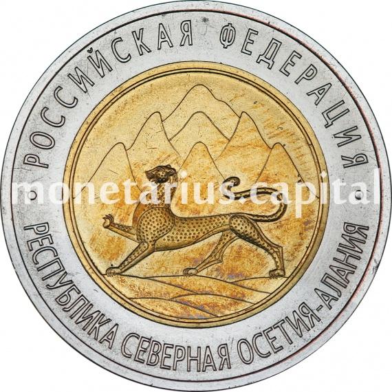 0 рублей 2013 г. «Республика Северная Осетия - Алания» на заготовке 10 кванз республики Ангола образца 2012 года (реверс)