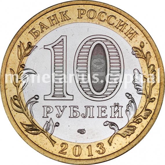 Республика Северная Осетия - Алания (аверс) №2