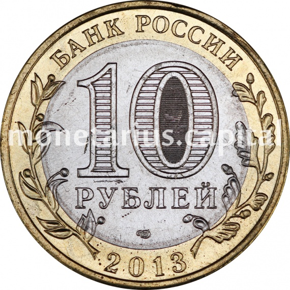 Республика Северная Осетия - Алания (аверс) №3