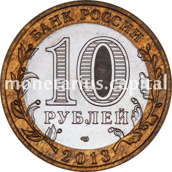 Республика Северная Осетия - Алания (аверс) №5