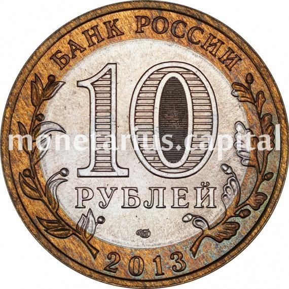 Республика Северная Осетия - Алания (аверс) №6