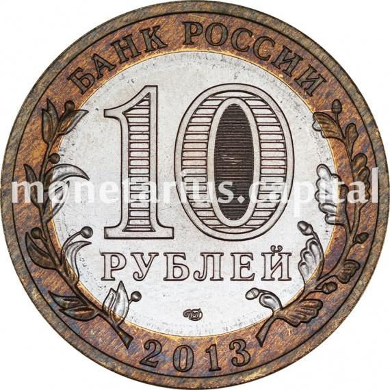 Республика Дагестан (аверс) №1