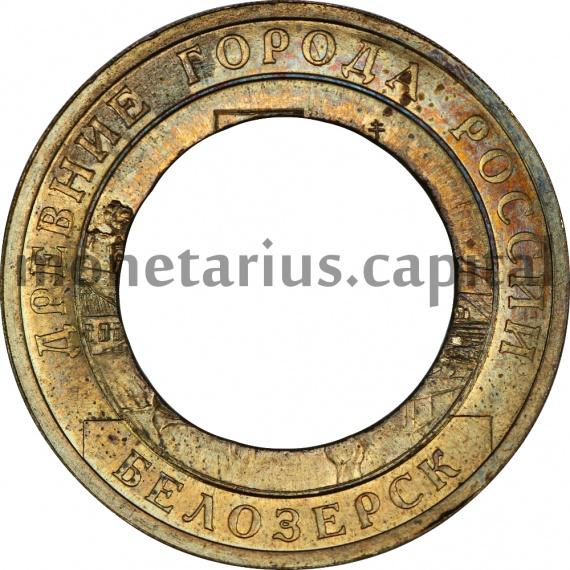 10 рублей «Белозерск», отчеканенная на заготовке без внутренней вставки (реверс)