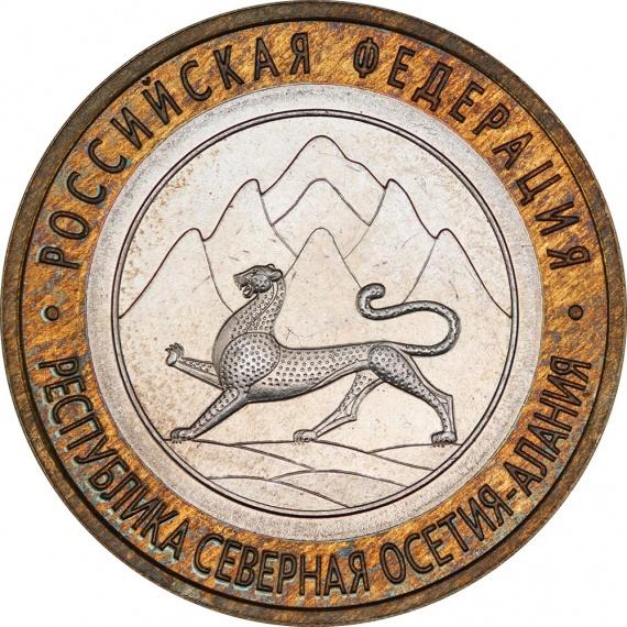Республика Северная Осетия - Алания (реверс) №6