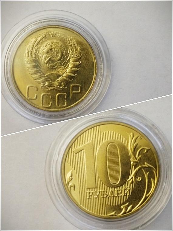 10 руб. Мул/Гибрид - Новодел с аверсом СССР