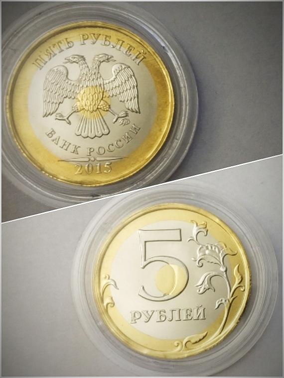 5 рублей 2015 года. Триколор