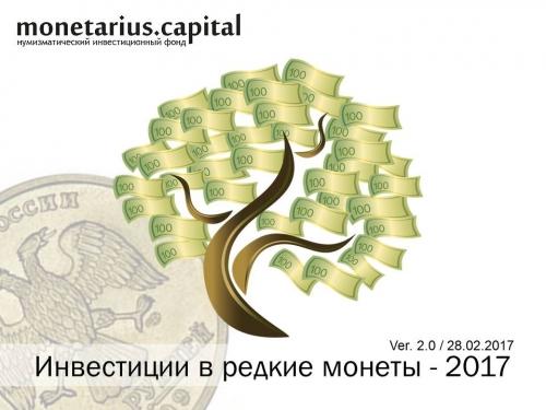 Инвестиции в редкие монеты - 2017