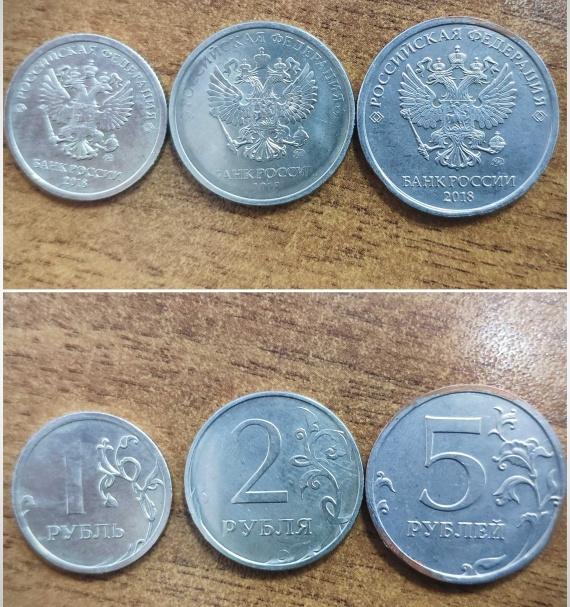 Немагнитные монеты 2018 года ММД (1 рубль, 2 рубля, 5 рублей) - 25 000 руб.